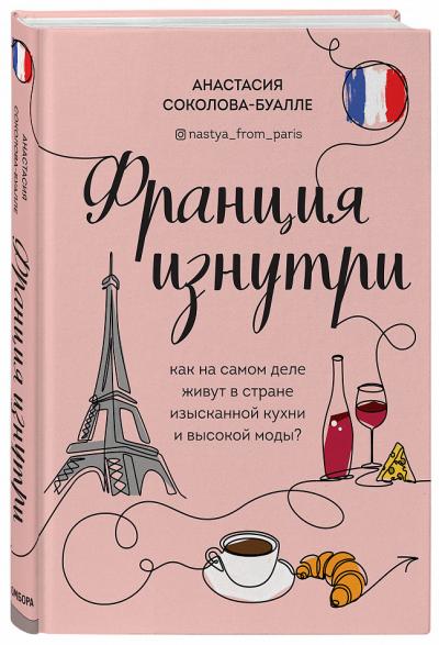«Франция изнутри. Как на самом деле живут в стране изысканной кухни и высокой моды?», Анастасия Соколова-Буалле