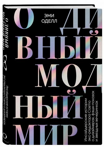 «О дивный модный мир. Инсайдерские истории экс-редактора Cosmo о дизайнерах, фэшн-показах и звездных вечеринках», Эми Оделл