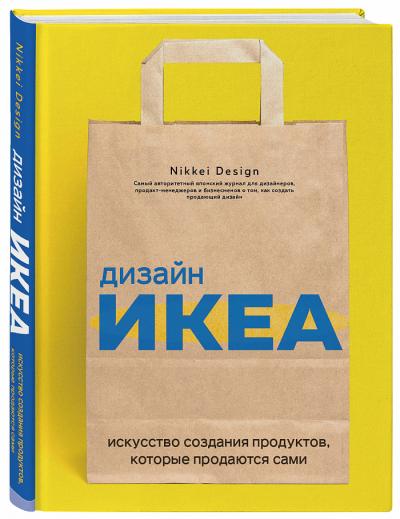 «Дизайн ИКЕА. Искусство создания продуктов, которые продаются сами», Nikkei Design