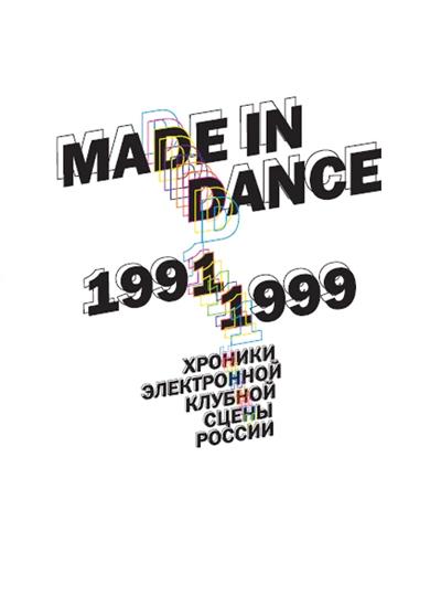 Олег Цодиков, «Made in Dance. Хроники электронной клубной сцены России»