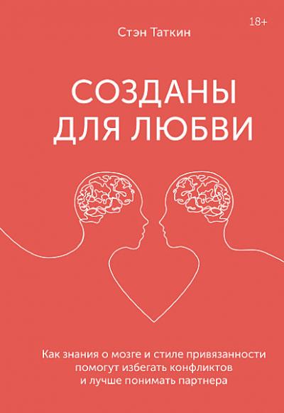 книга созданы для любви